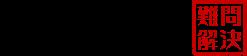 アルミ鋳物 難問解決-マルサン木型-